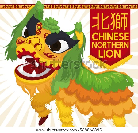 Poster with traditional performance of the Northern lion dance (written in traditional Chinese) with green color costume, representing female feline for celebrations.