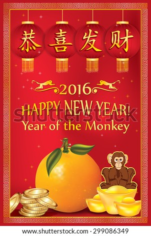 Printable Chinese New Year of the Monkey greeting card. Chinese text: Happy new Year! Contains specific Spring Festival elements: orange, paper lanterns, coins, monkey shapes. Print colors used.