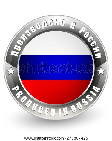Produced in Russia label. Vector icon.