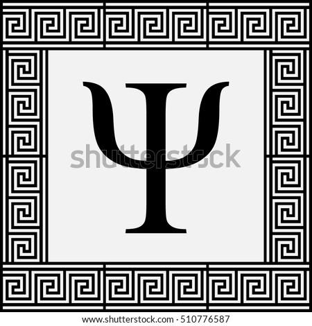 Psi Greek Letter Psi Symbol Vector Stock Vector 510776587 Shutterstock