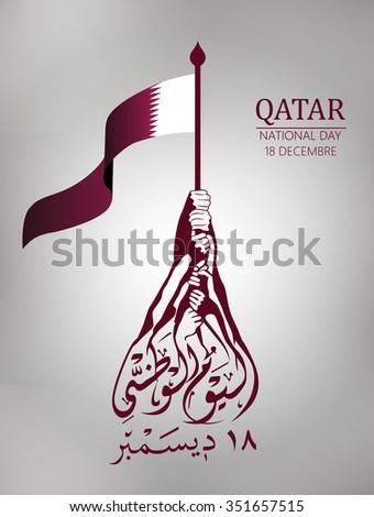 Qatar national day, Qatar independence day , december 18 th . translation: national  day 18 december - stock vector