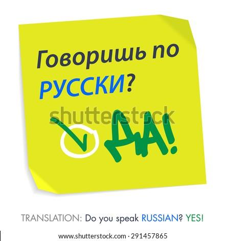 Question in Russian on a memo paper. Govorish po Russki? (Do you speak RUSSIAN?) Da! (YES!) - stock vector