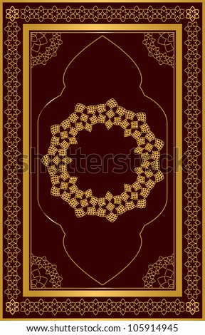 Quran Cover. Jpeg Version Also Available In Gallery. - stock vector