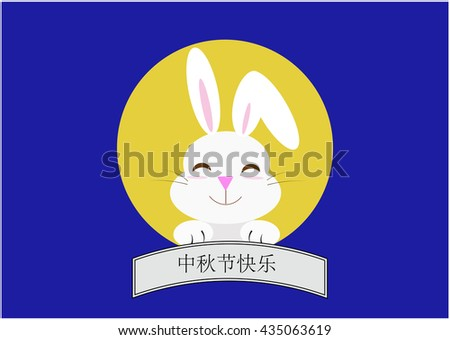 """rabbit and moon vector with Chinese greeting """"happy mid autumn festival"""" - stock vector"""