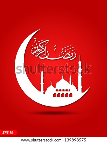 Ramadan Al Kareem Greeting Card - stock vector