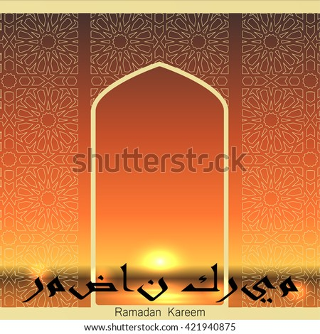 Ramadan background. Ramadan Kareem greeting card with arabic calligraphy ''Ramadan Kareem''. Sun on horizon in oriental islamic arch frame, window. Abstract islamic background. - stock vector