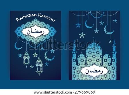 Ramadan background with Ramadan Kareem - stock vector