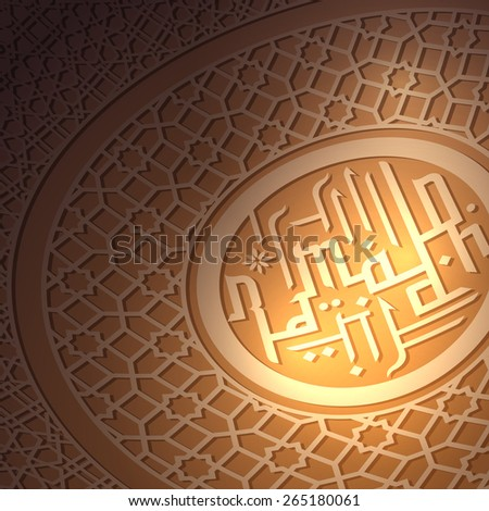 Ramadan design background. Ramadan is a month of fasting for Muslims. - stock vector