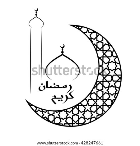 Ramadan Greeting Card On White Background Vector Illustration Kareem Means Is Generous