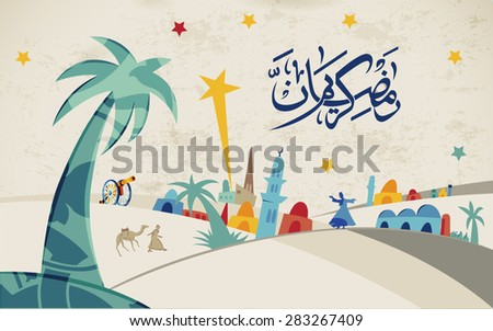 Ramadan greetings in Arabic script. An Islamic greeting card for holy month of Ramadan Kareem (translation- Generous Ramadhan). Vector - stock vector