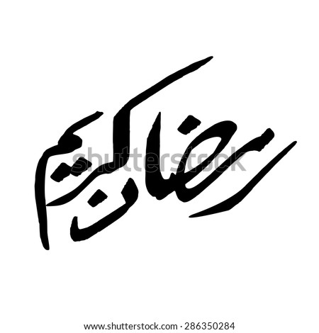 Ramadan greetings arabic script islamic greeting stock vector hd ramadan greetings in arabic script an islamic greeting card for holy month of ramadan kareem m4hsunfo Choice Image