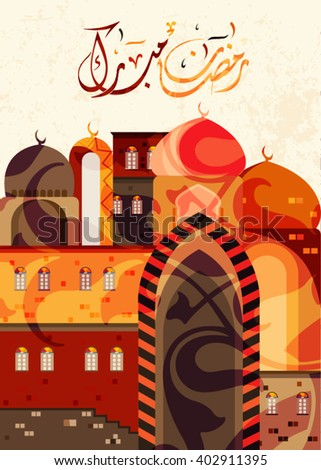 Ramadan greetings in Arabic script. An Islamic greeting card for holy month of Ramadan Kareem (translation- Generous Ramadhan) Vector 3 - stock vector