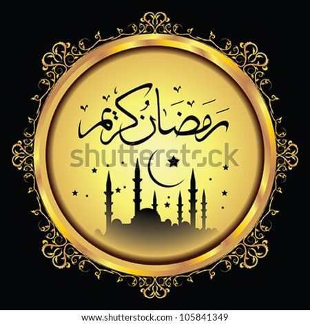 Ramadan greetings in Arabic script. An Islamic greeting card for holy month of Ramadan Kareem . EPS 10 Vector Illustration. - stock vector