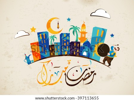Ramadan greetings in Arabic script. An Islamic greeting card for holy month of Ramadan Mubarak (translation- Generous Ramadhan) 2 - stock vector