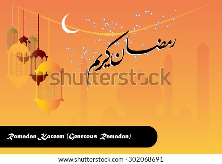 Ramadan Kareem arabic vectors(translation: Generous Ramadan) with mosque and lantern background. Ramadan  is a holy fasting month for Muslim. - stock vector