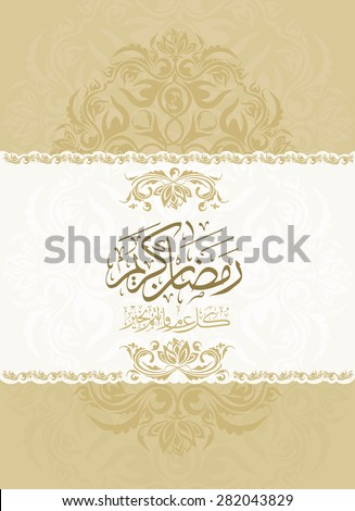 Ramadan Kareem beautiful greeting card - beautiful ornate golden frame and background with Arabic calligraphy which means ''Ramadan Kareem ''for Muslim community to celebrate the month of fasting . - stock vector
