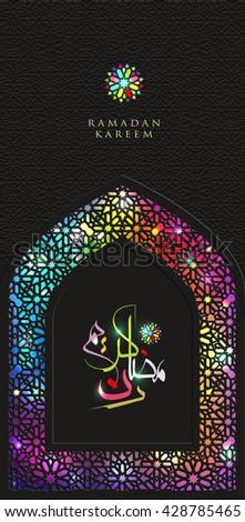 Ramadan Kareem beautiful greeting card with Arabic calligraphy which means ''Ramadan Kareem '' - Ramadan Mubarak with Arabic Islamic pattern and colored glass on the window in background. - stock vector