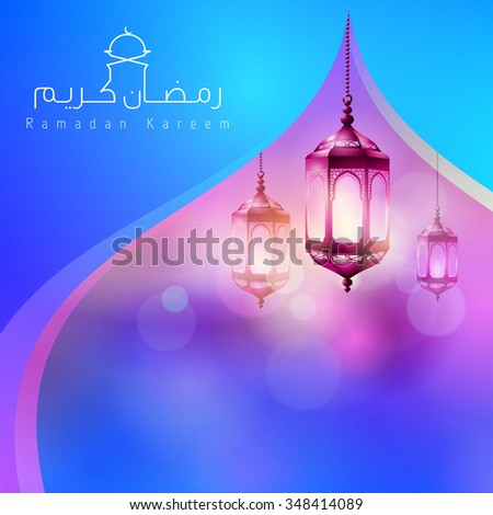 Ramadan Kareem colorful arabic lantern soft light - Translation of text : Ramadan Kareem - May Generosity Bless you during the holy month - stock vector