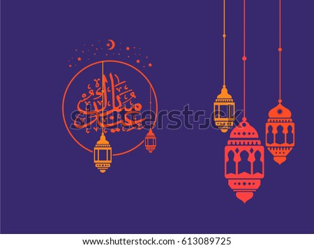 Ramadan Kareem Greeting card Calligraphy with Traditional lantern and Arabic Letter. Vector Illustration.