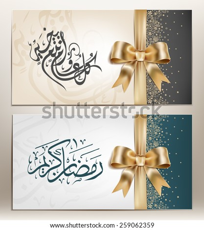 ramadan kareem greeting card for muslim community with arabic calligraphy witch means :the one above :  wish for you to be fine every year and the second one :ramadan kareem, - stock vector
