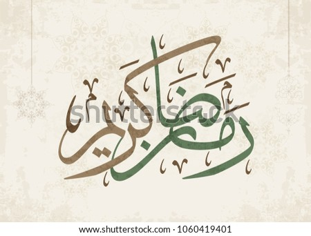Ramadan calligraphy free vector download free vector for