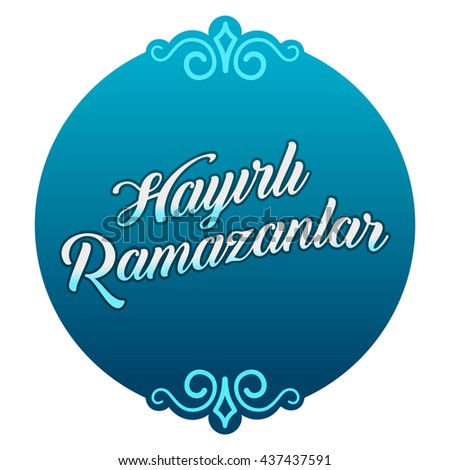 Ramadan kareem greetings turkish hayirli ramazanlar stock photo ramadan kareem greetings turkish hayirli ramazanlar holy month of muslim community ramazan background m4hsunfo
