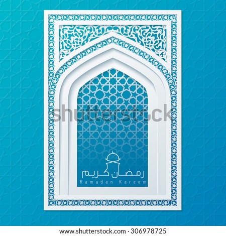 ramadan kareem islamic calligraphy with mosque window with arabic floral and geometric pattern - stock vector
