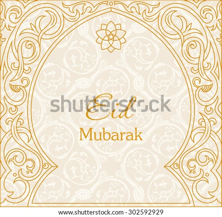 Ramadan Kareem means Ramadan the Generous Month, greeting vector background. Arch Muslim mosque silhouette - stock vector