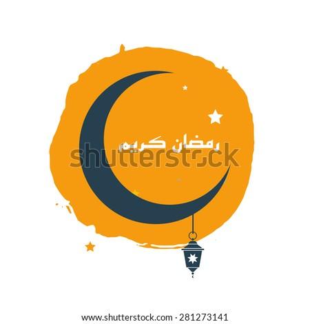 "Ramadan kareem mubarak with text arabic letters ""Happy Ramadan"" illustration - stock vector"