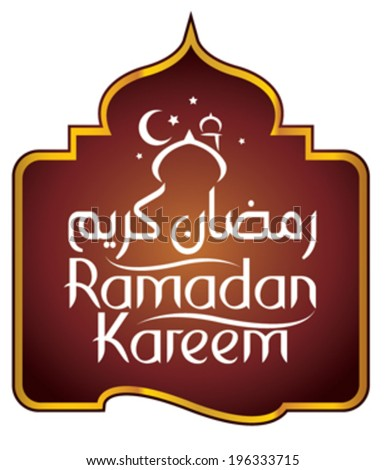Ramadan Kareem Script arabic and english, dangler  - stock vector
