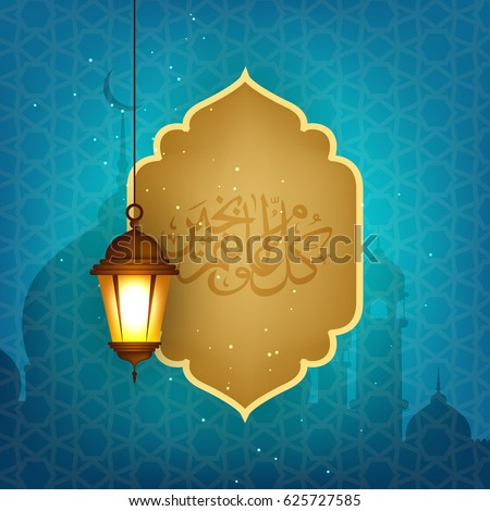 Ramadan Lamp or Lantern on Islamic background, Masjid background, Muslim background, Vector Illustration, Ramadan Kareem, Ramadan Mubarak.
