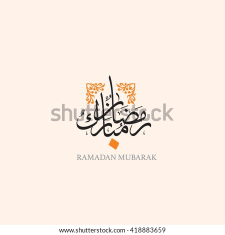 Ramadan Mubarak Greeting vector file in arabic calligraphy with a classic style specially for Ramadan wishing and design - stock vector
