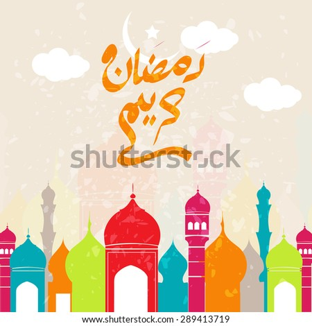 Ramadan Vector Background or Greeting Card for Islamic holy month of prayer, Ramadan Kareem