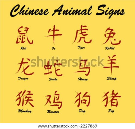 Red Chinese new year symbols for 12 animals - stock vector