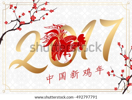 Red cock symbol 2017 by the Chinese calendar. Fire rooster template for card, banner, poster. Vector illustration eps 10 format.