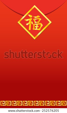 Red Envelope (The Chinese word on the envelope means 'Luck')