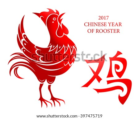 Red Rooster as animal symbol of Chinese New year 2017 (hieroglyph translation Rooster)