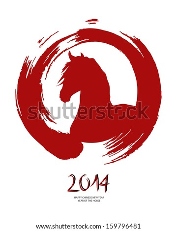 Red zen circle composition: 2014 Chinese New Year of the Horse. Vector