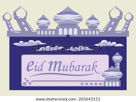 religious card template with mosque, cloud and text - stock vector