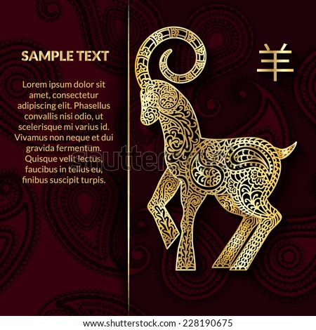 Rich Christmas background with golden goat. Hieroglyph on burgundy background denotes the sign of the Goat. Can be used as a Christmas card, invitation or cover of the envelope. Vector illustration - stock vector