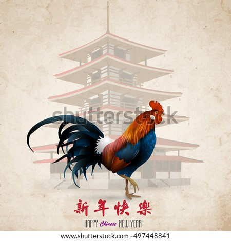 Rooster - symbol of 2017 with Pagoda. Chinese translation - Happy New Year. Vector illustration
