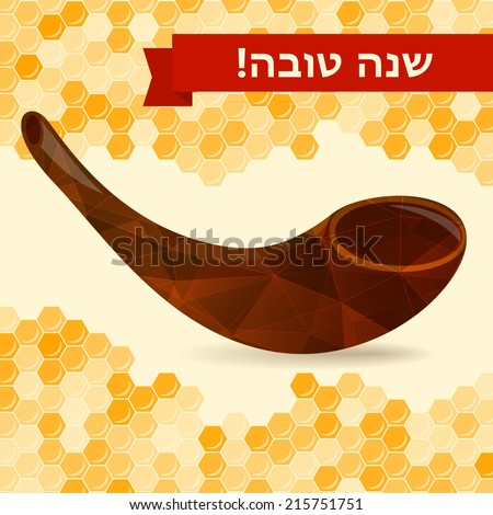 Rosh hashana card - Jewish New Year. Greeting text Shana tova on Hebrew - Have a sweet year. Pomegranate vector illustration. - stock vector
