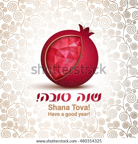 Rosh hashana card - Jewish New Year. Greeting text Shana tova on Hebrew - Have a sweet year. Red pomegranate vector illustration on golden background.