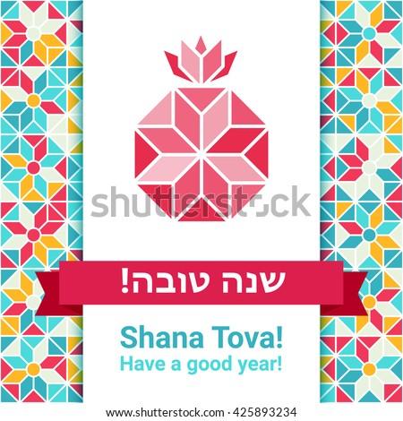 Rosh Hashana Jewish New Year Greeting Stock Vector 425893234