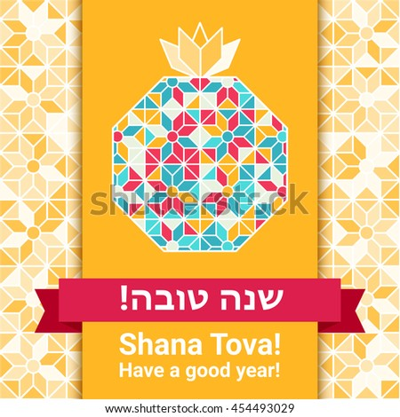 Rosh hashana - Jewish New Year greeting card with abstract pomegranate, symbol of sweet good life. Greeting text Shana tova on Hebrew - Have a good sweet year. Pomegranate vector illustration.