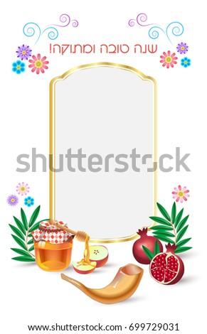 rosh hashanah card rosh hashana happy stock vector 699729031