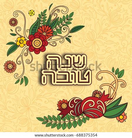 Rosh hashanah jewish new year greeting stock vector hd royalty free rosh hashanah jewish new year greeting card with pomegranate hebrew text happy new year shana m4hsunfo