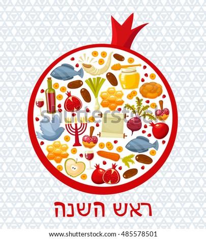 Rosh Hashanah Shana Tova Jewish New Stock Vector 485578501