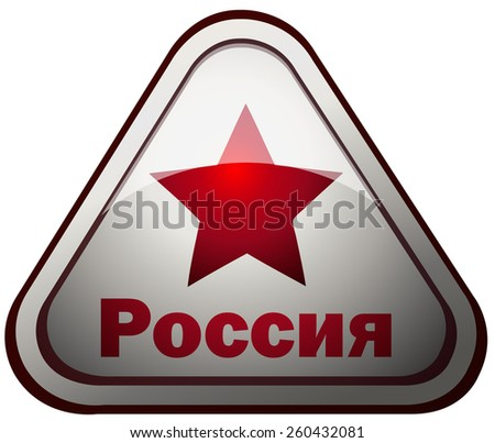 Russia word on a Triangular Glossy Sign with a Red Star, Vector Illustration isolated on White Background.  - stock vector