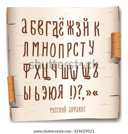 Russian alphabet, birch-bark background, vector illustration. - stock vector
